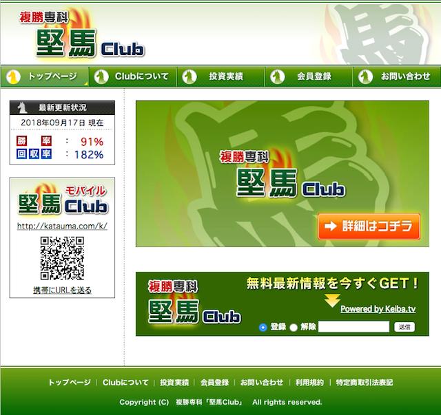 kataumaclub1