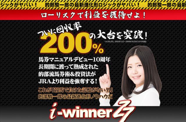 iwinner1