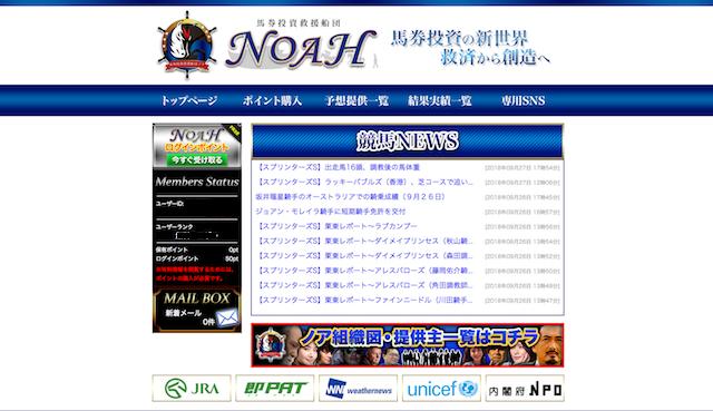 noah3