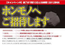 honmonono-0001