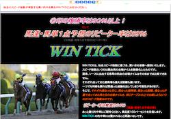 wintick-0001