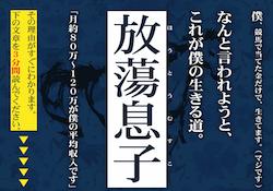 houtoumusuko-0001
