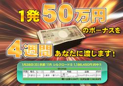 sanrentande1patu50man-0001