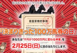 shibasaki100man-0001