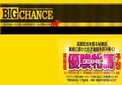 bigchance-0001