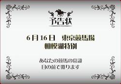 yokokujou-0001