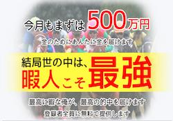 muryoude500man