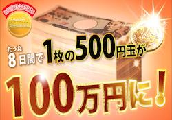 500yen-0001