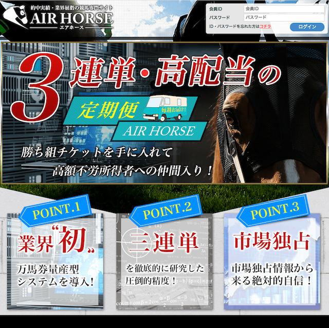 airhorse01