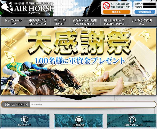 airhorse02