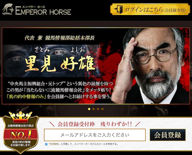 emperorhorse01