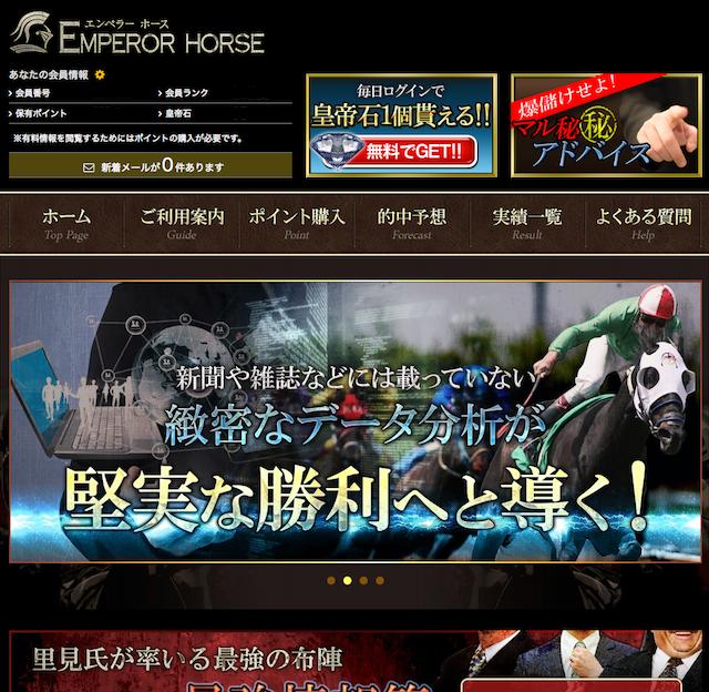 emperorhorse07