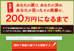 jitsuha200man-0001