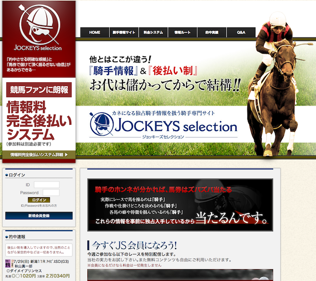 jockeysselection1
