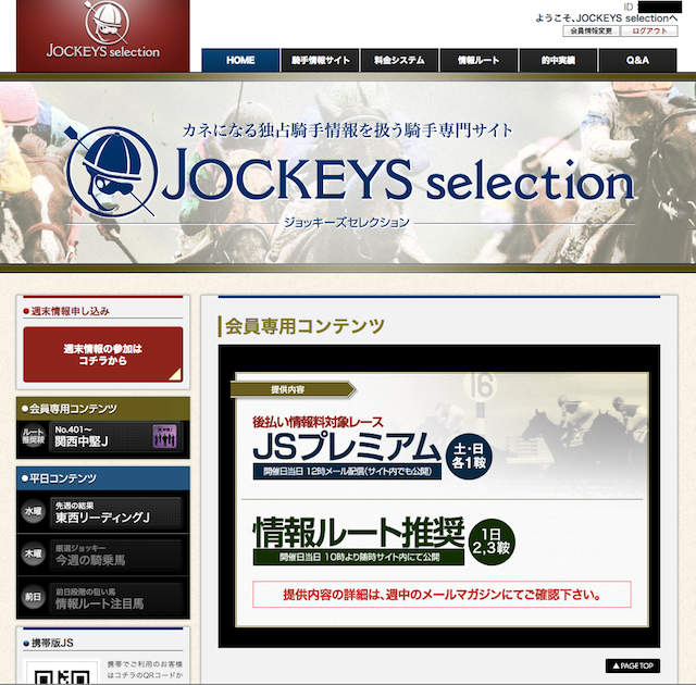 jockeysselection3