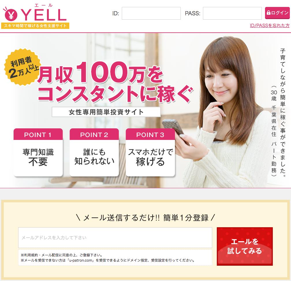 yell01