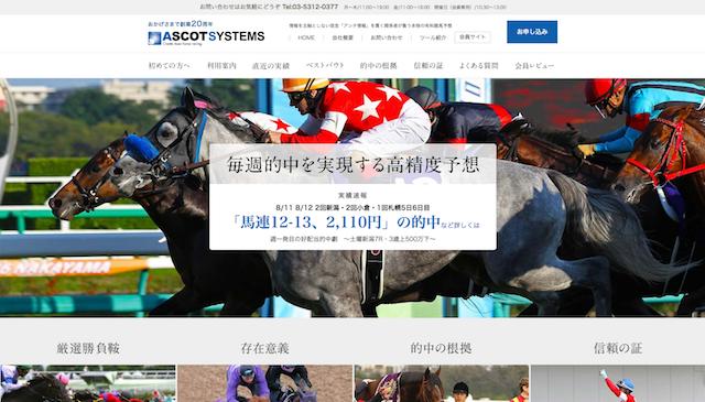 ascotsystems1