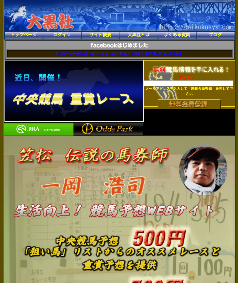 daikokusya1