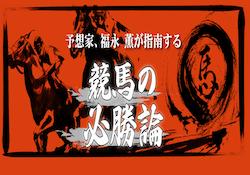 fukunaga-0001