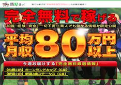umasuki-0001
