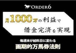 order6-0001