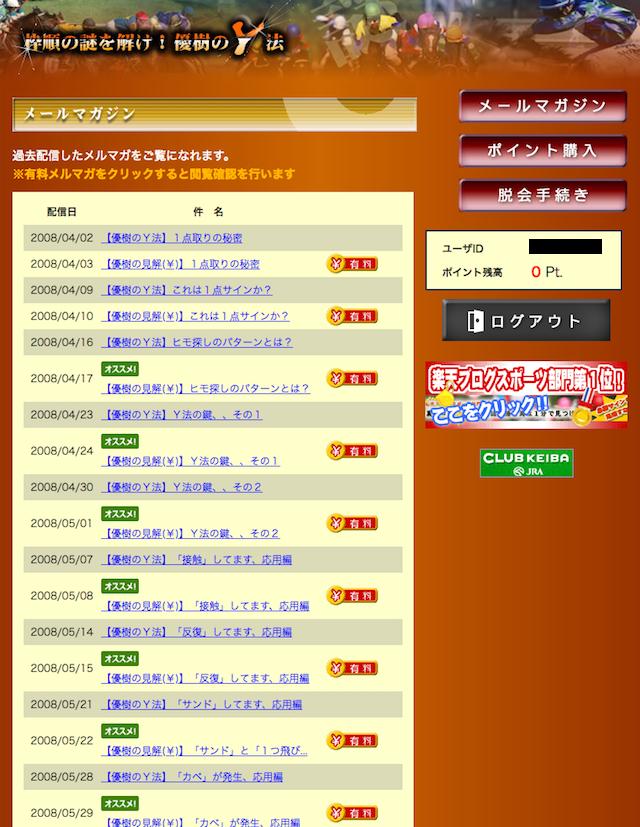 yuukinoyhou3