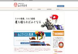 fukudaruma_thumbnail