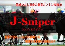 jsniper-0001