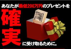 presentkakujitu-0001