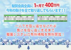 kotoshinomake-0001
