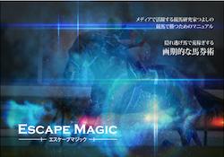 escape-0001