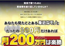 300endaketuki200man-0001