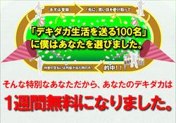 bokuhaanatawo-0001