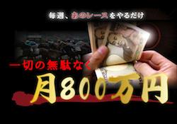 hitoku8R-0001
