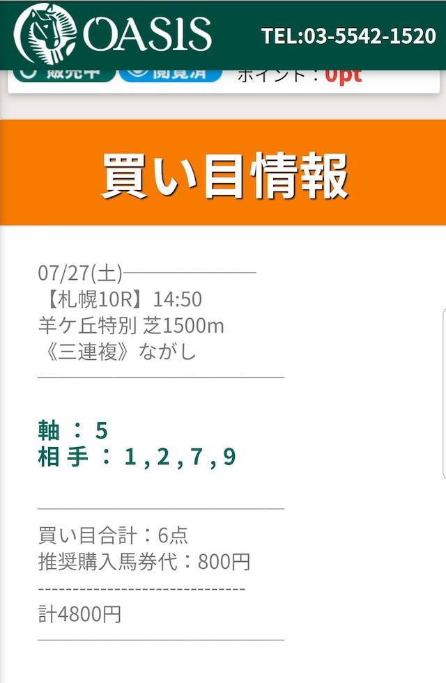 oasisu0727○