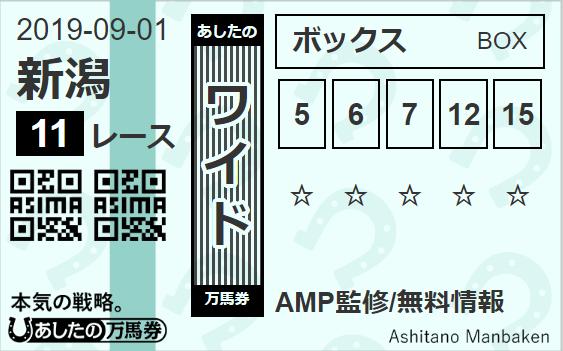 asitano20190901g
