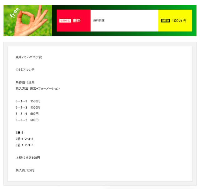 レーティングアルファ_無料予想2019年11月24日東京07R