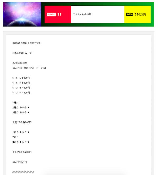 レーティングアルファ_有料予想