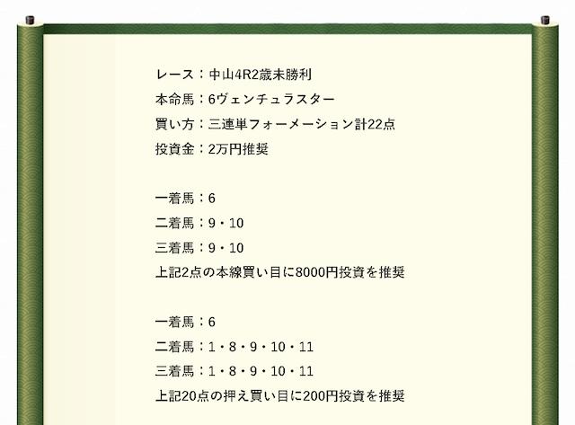 umayasouhonke_yuuryouyosou_1